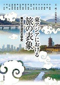 東アジアにおける旅の表象 異文化交流の文學史 (アジア遊學 182) (單行本(ソフトカバ-))