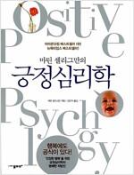 [중고] 긍정심리학