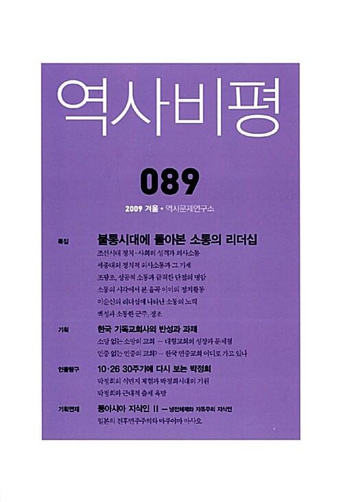 역사비평 89호