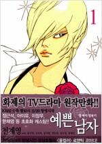[중고] 예쁜 남자 1