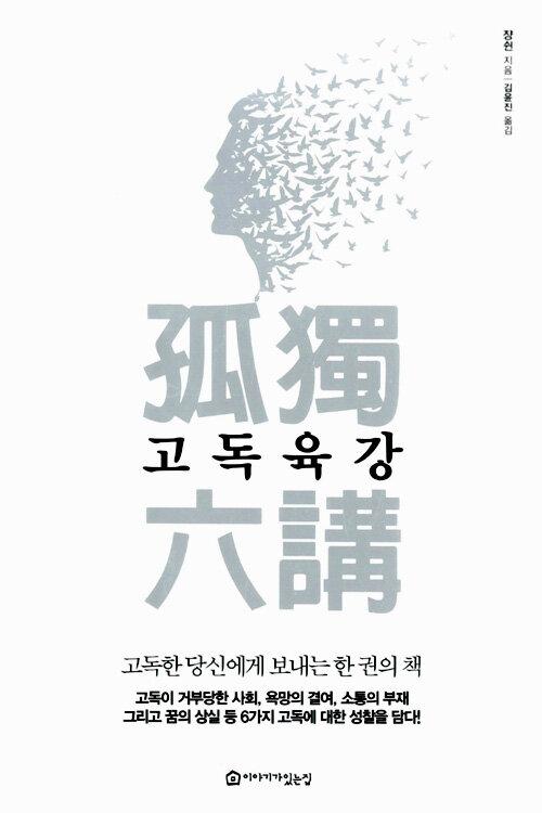 고독육강 : 고독한 당신에게 보내는 한 권의 책