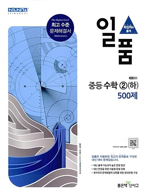 일품 중등 수학 2 (하) 500제 (2017년용)