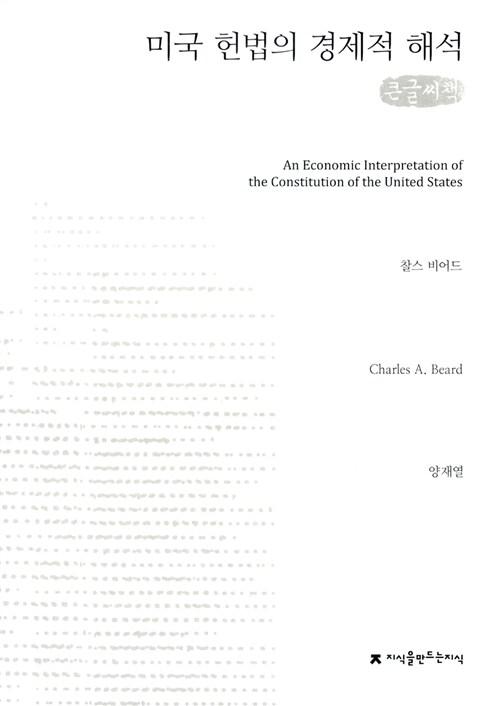 미국 헌법의 경제적 해석 (큰글씨책)