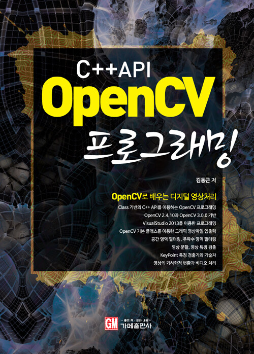 (C++ API) OpenCV 프로그래밍 : OpenCV로 배우는 디지털 영상처리