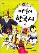이두호의 머털이 한국사 1~10 세트 - 전10권