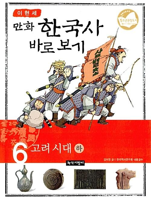 이현세 만화 한국사 바로보기 6