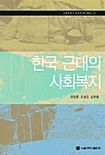 한국 근대의 사회복지
