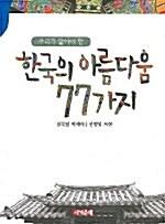 우리가 알아야 할 한국의 아름다움 77가지