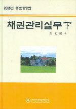 채권관리실무 . 下 2005년 증보개정판