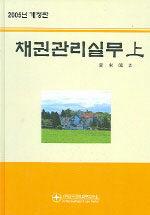 채권관리실무 . 上 2005년 개정판