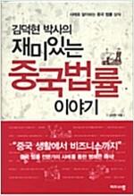 [중고] 김덕현 박사의 재미있는 중국법률 이야기
