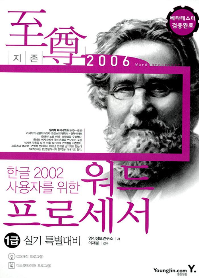 (한글 2002 사용자를 위한)워드프로세서 : 1급 실기 특별대비 1판