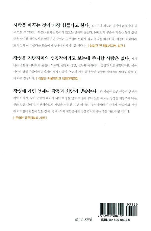 주식회사 장성군 : 공무원이 경영하는 회사