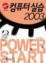 컴퓨터실습 2003