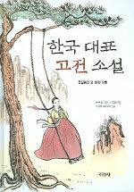 한국대표 고전소설