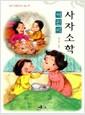 [중고] 어린이 사자소학