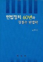 헌법정치 60년과 김철수 헌법학