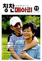 칭찬메아리 2005.11
