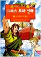 [중고] 만화로 보는 그리스 로마 신화 15