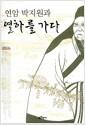 [중고] 연암 박지원과 열하를 가다