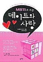 MBTI로 보는 데이트와 사랑
