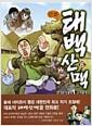 [중고] 만화 태백산맥 6
