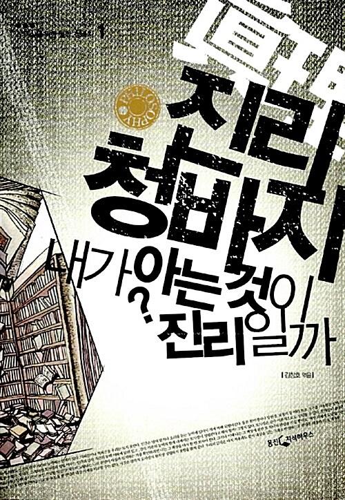 [중고] 진리 청바지