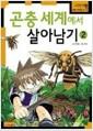 [중고] 곤충 세계에서 살아남기 2