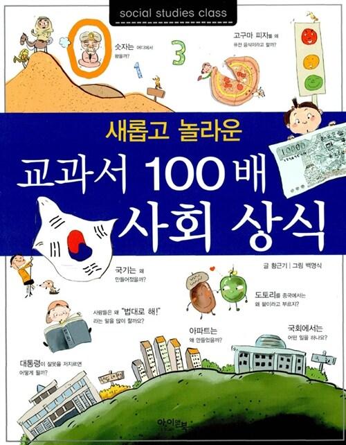 교과서 100배 사회상식