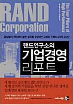 랜드연구소의 기업경영 리포트
