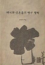 혜시와 공손룡의 명가 철학