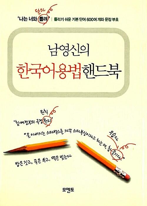 남영신의 한국어 용법 핸드북