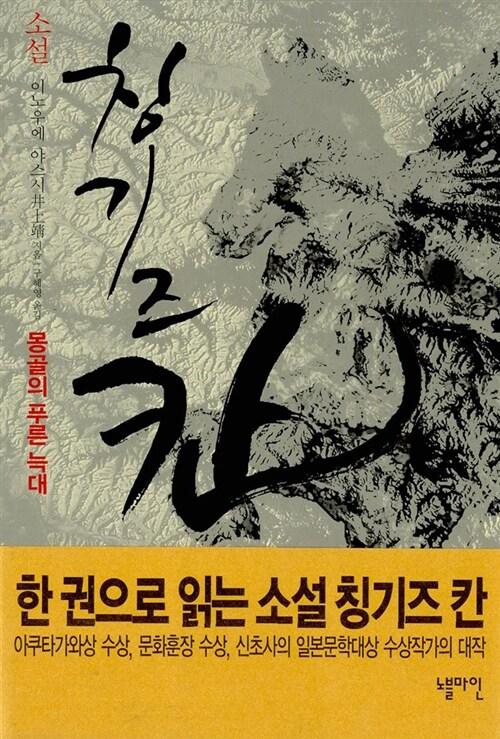 [중고] 소설 칭기즈칸