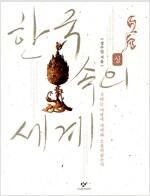 한국 속의 세계 -상