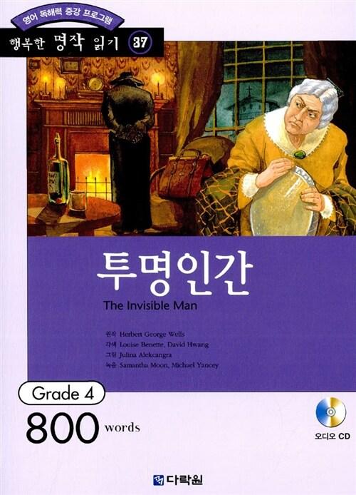 투명인간 (책 + CD 1장)