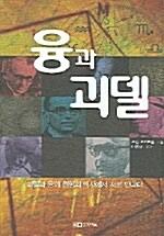 [중고] 융과 괴델