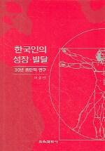 한국인의 성장·발달 : 30년 종단적 연구