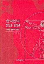 한국인의 성장 발달