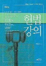 헌법강의 : 헌법을 강의노트화시킨 최초의 헌법강의 : (2006)7급공무원·법무사·법원직 시험대비