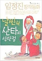 [중고] 날씬한 산타의 성탄절