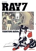 레이 Ray 7