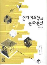 현대 기호학과 문화 분석