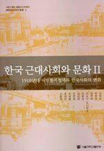 한국 근대사회와 문화 . 2 : 1910년대 식민통치정책과 한국사회의 변화