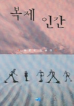 복제 인간 : 김준성 소설집