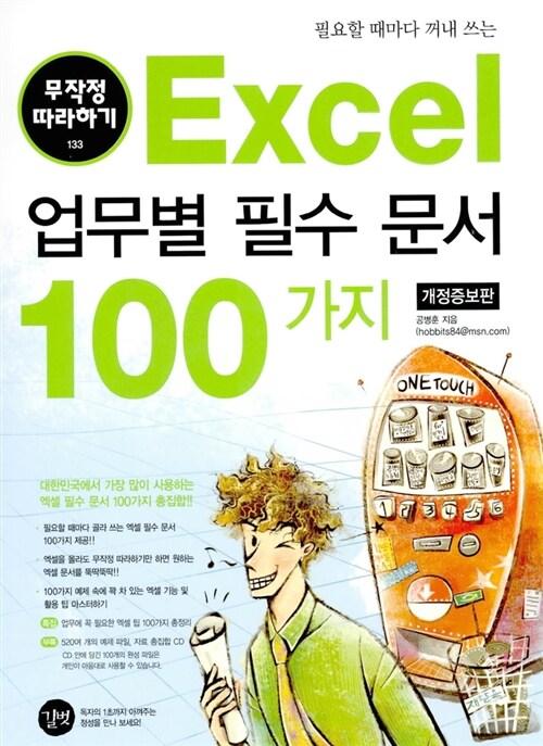 Excel 업무별 필수 문서 100가지 무작정 따라하기