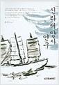 신라해양사 연구 /