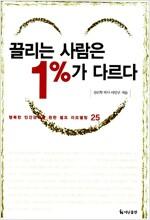 [중고] 끌리는 사람은 1%가 다르다