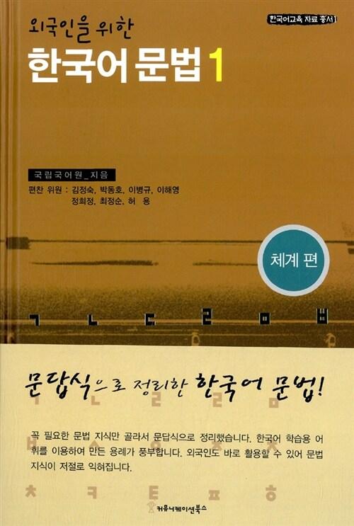 외국인을 위한 한국어 문법 1