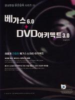 베가스 6.0 + DVD : 진화된 영상편집