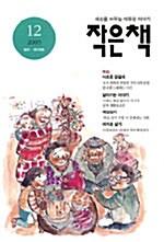 작은책 2005.12
